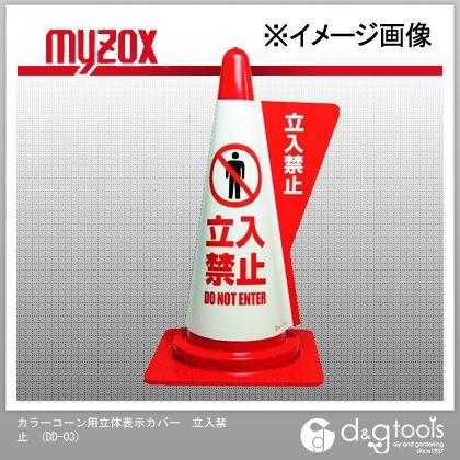 カラーコーン用立体表示カバー 立入禁止 (DD-03)