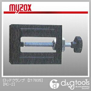 マイゾックス ロッドクランプ [217835]  ロッドクランプ   RC-2