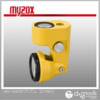 プリズム [217891] 本体 測量用プリズム 光波距離計用 (MG-1000SP)