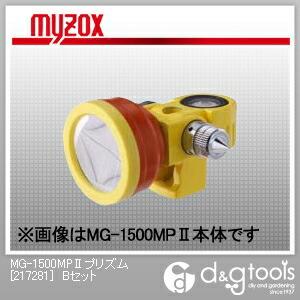 MG-1500MP2プリズム [217281] Bセット 測量用ミニプリズム 光波距離計用 (MG-1500MP Bセット)