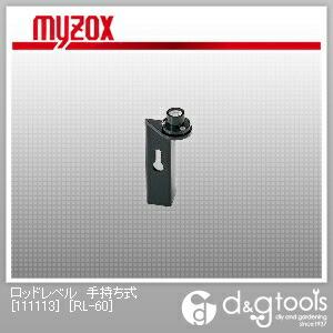マイゾックス ロッドレベル 手持ち式 [111113]  60'/2mm   RL-60