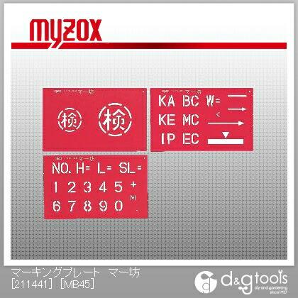 マーキングプレート マー坊 [211441]  文字高45mm/3種入 (MB45)