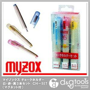 マイゾックス チョークホルダー 白・赤・黄3本セット (マグネット付)   CH-SET