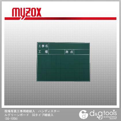 現場写真工事用暗線入 ハンディスチールグリーンボード SGタイプ暗線入 工事用スチール黒板 (SG-105A)