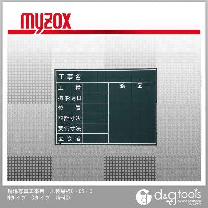 マイゾックス 現場写真工事用 木製黒板C・ CS・ CNタイプ Cタイプ 工事用黒板W4C   W-4C