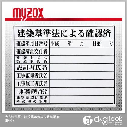 マイゾックス 法令許可票 建設基準法による確認済   HK-3