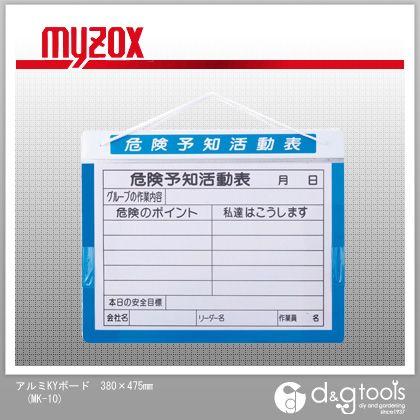 マイゾックス アルミKYボード 380×475mm   MK-10