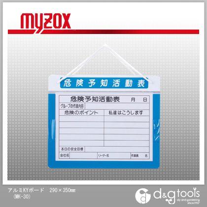 マイゾックス アルミKYボード 290×350mm   MK-30