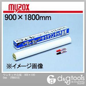 ワンタッチ白板 900*1800mm   FN9018