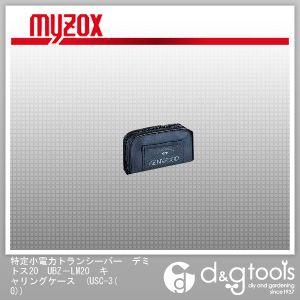 マイゾックス 特定小電力トランシーバー デミトス20 UBZ-LP20 キャリングケース   USC-3(G)