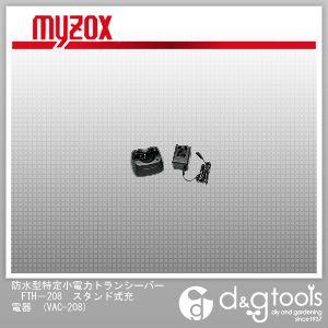 マイゾックス 防水型特定小電力トランシーバー FTH-208 スタンド式充電器   VAC-208