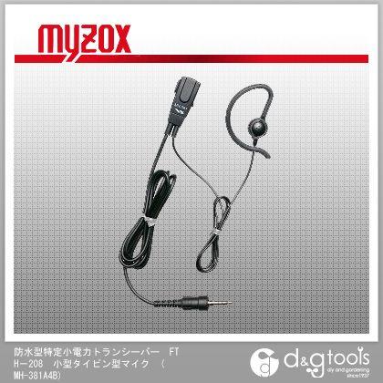 マイゾックス 防水型特定小電力トランシーバー FTH-208 小型タイピン型マイク   MH-381A4B