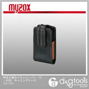 マイゾックス 特定小電力トランシーバー IC-4100 キャリングケース   LC-171