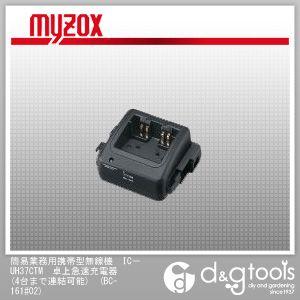 マイゾックス 簡易業務用携帯型無線機 IC-UH37CTM 卓上急速充電器(4台まで連結可能)   BC-161#02