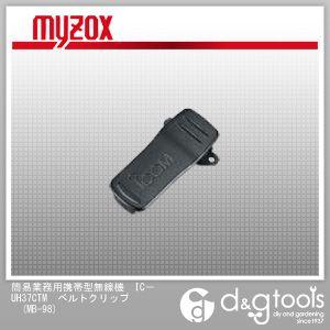 マイゾックス 簡易業務用携帯型無線機 IC-UH37CTM ベルトクリップ   MB-98