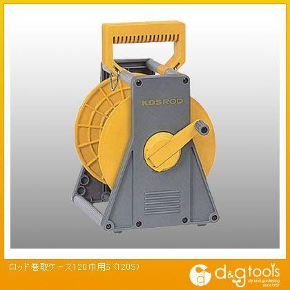 ムラテックKDS ロッド巻取ケース120巾用S   120S