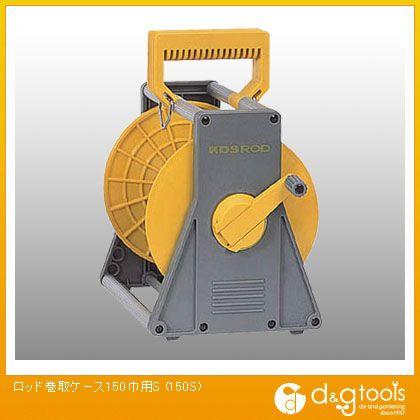 ムラテックKDS ロッド巻取ケース150巾用S   150S