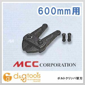 ボルトクリッパ替刃   BCE0060