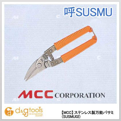 ステンレス製万能バサミ 万能鋏   SUSMU02