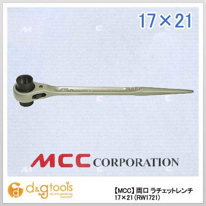 MCC 両口 ラチェットレンチ   RW-1721