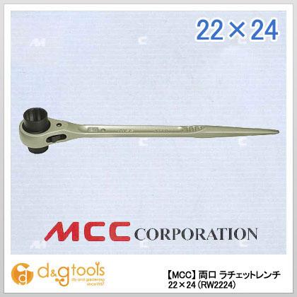 MCC 両口 ラチェットレンチ   RW-2224