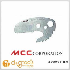 エンビカッター替刃 VCE-27ED用替刃 塩ビ管用カッター替刃 (VCE0327)
