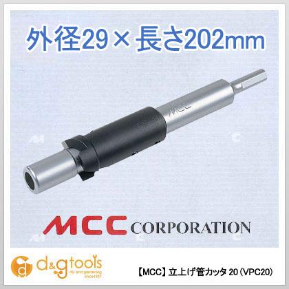立上げ管カッター 20   VPC-20