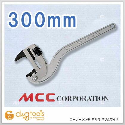 MCCコーナーレンチアルミスリムワイド300   CWTDA300