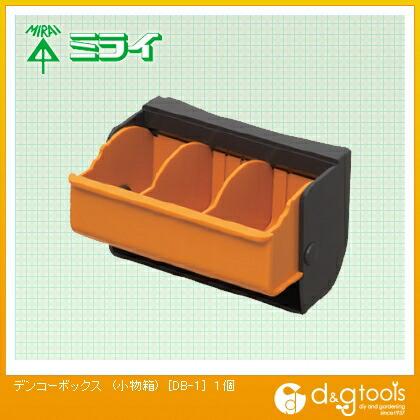 未来工業 デンコーボックス (小物箱)   DB-1