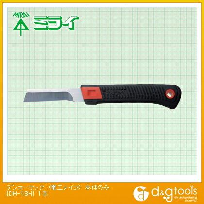 デンコーマック (電工ナイフ)本体のみ   DM-1BH 1 本
