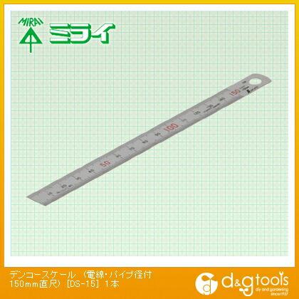 デンコースケール (電線・パイプ径付 150mm直尺)   DS-15 1 本