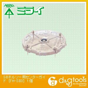 SBホルソー用センターガイド (FH-SB3)