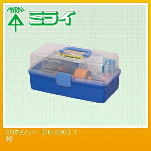 SBホルソー セット品 (FH-SBC) 1組