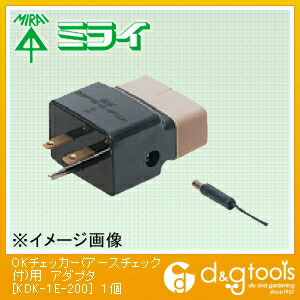 OKチェッカー(アースチェック付)用アダプタ   KDK-1E-200