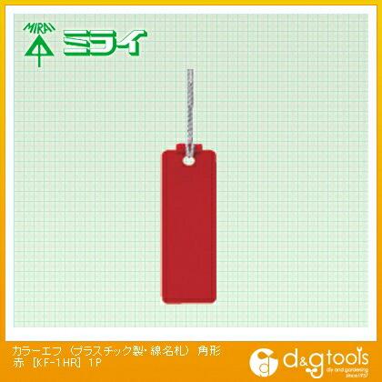 カラーエフ (プラスチック製・線名札)角形 赤 (KF-1HR) 1袋20枚