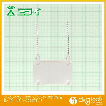 未来工業 ワンタッチカラーエフ (プラスチック製・線名札) 白  KFKY-3050W 1袋10枚