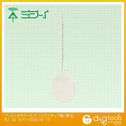 未来工業 ワンタッチカラーエフ (プラスチック製・線名札) 白  KFY-3040LW 1袋20枚