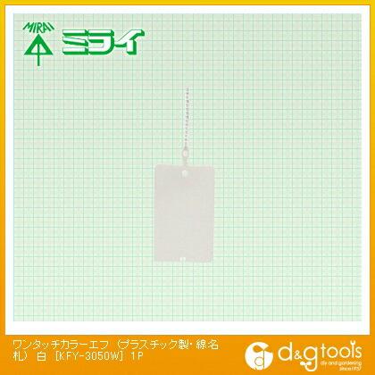 未来工業 ワンタッチカラーエフ (プラスチック製・線名札) 白  KFY-3050W 1袋10枚