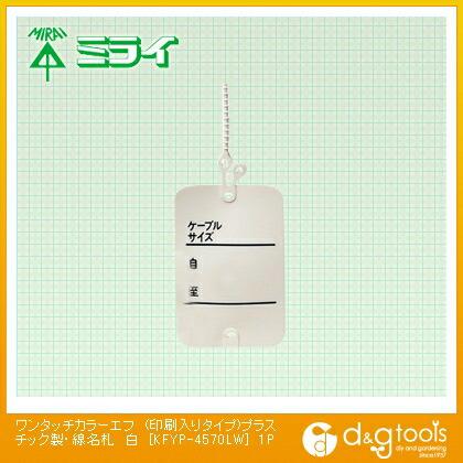 ワンタッチカラーエフ (印刷入りタイプ)プラスチック製・線名札 白  KFYP-4570LW 1袋10枚
