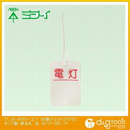 未来工業 ワンタッチカラーエフ (印刷入りタイプ)プラスチック製・線名札 白  KFYP-DE 1袋10枚