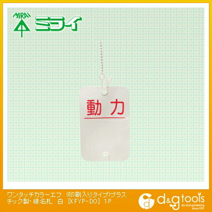 未来工業 ワンタッチカラーエフ (印刷入りタイプ)プラスチック製・線名札 白  KFYP-DO 1袋10枚