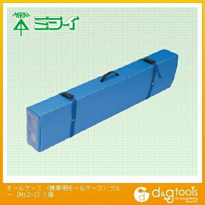 未来工業 モールケース (携帯用モールケース)ブルー   MLZ-2