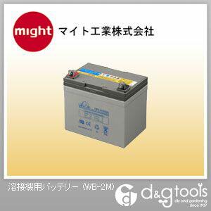 溶接機用バッテリー (WB-2M)