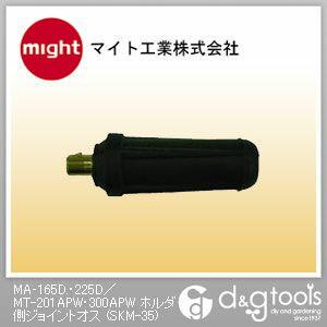 MA‐165D.・225D/MT-201APW・300APWホルダ側ジョイントオス   SKM-35