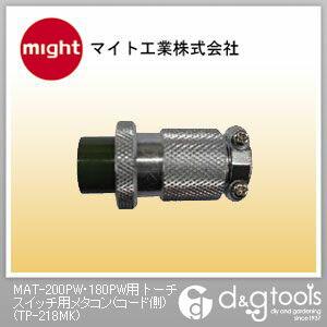 MAT-200PW・180PW用 トーチスイッチ用メタコン(コード側) (TP-218MK)