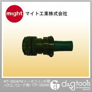 MT-300APW トーチスイッチ用メタコン(コード側) (TP-300MK)
