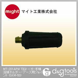 MT-201APW TIGトーチ・手棒溶接ホルダー・アース用ジョイント   SKM-50