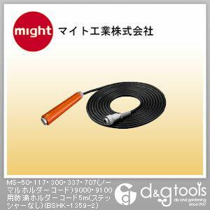 MS-50・117・300・337・707(ノーマルホルダーコード) 9000・9100用防滴ホルダーコード5m(ステッシャーなし)   BSHK-1359-2
