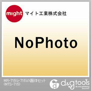 MR-715G・715VX面体セット (MTS-715)