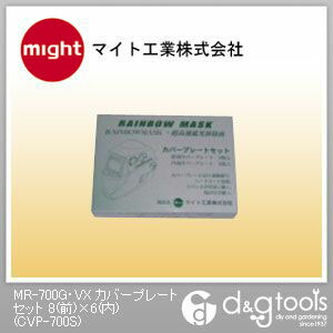 MR-700G・VX カバープレートセット 8(前)×6(内)   CVP-700S
